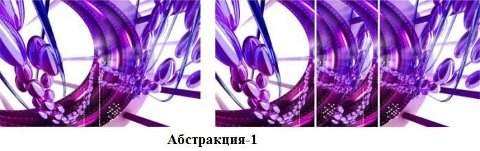 Абстракция-1