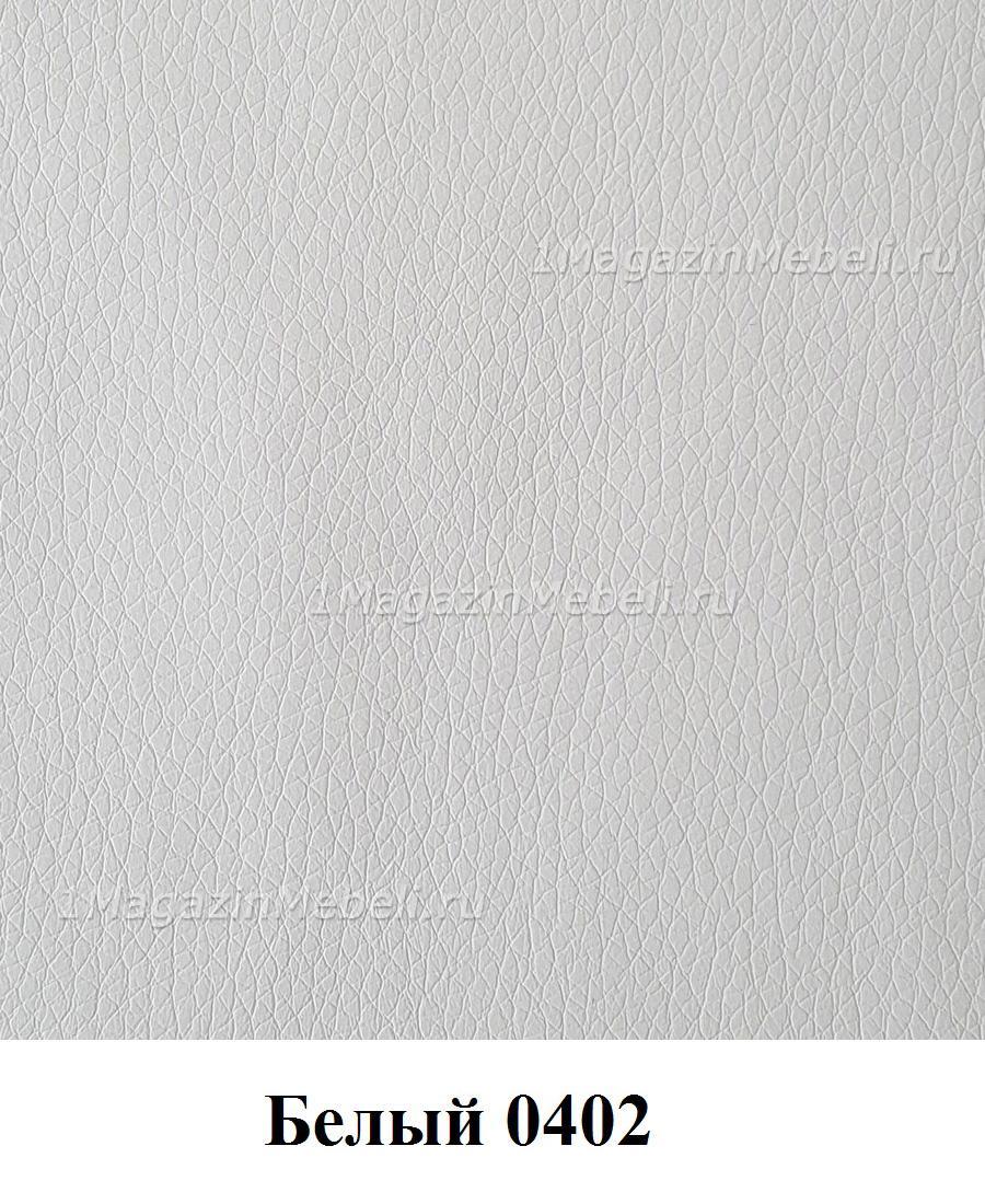 Белый 0402