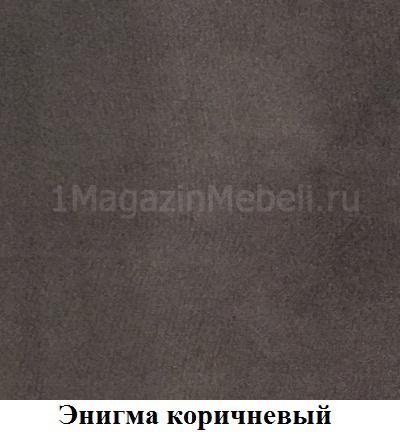 Энигма коричневый
