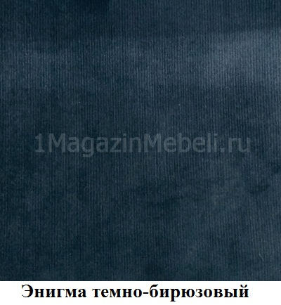 Энигма темно-бирюзовый