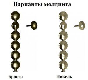 Молдинг бронза, никель