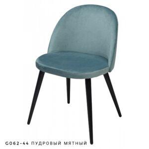 Мятный пудровый стул M3453