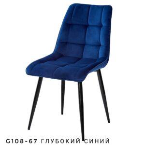 Обеденный стул темно-синий велюр М3510