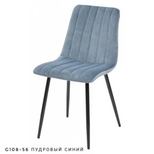 Стул DUBLIN голубой черные ножки M3472