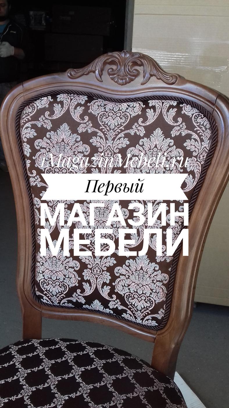 Роскошный стул из дерева С-20 (арт.М3270)