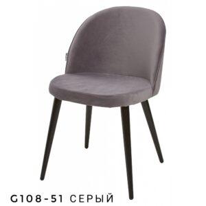 Темно-серый стул M3453