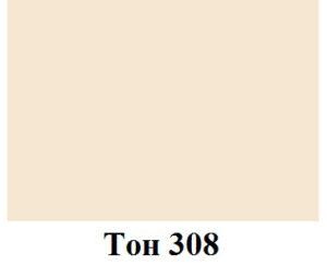 Тон 308