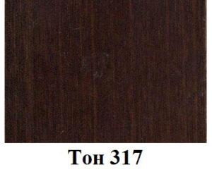 Тон 317