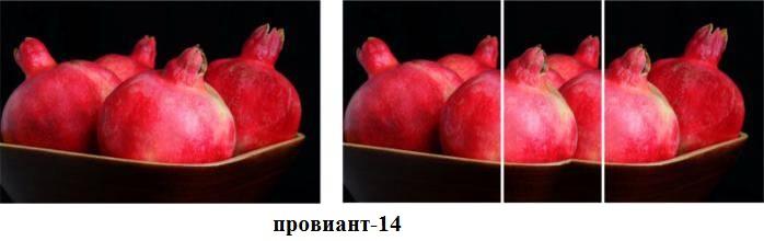 провиант-14