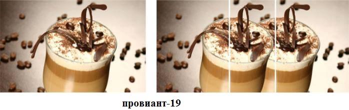 провиант-19