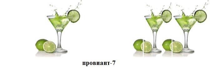 провиант-7