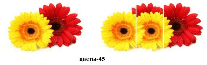 цветы-45