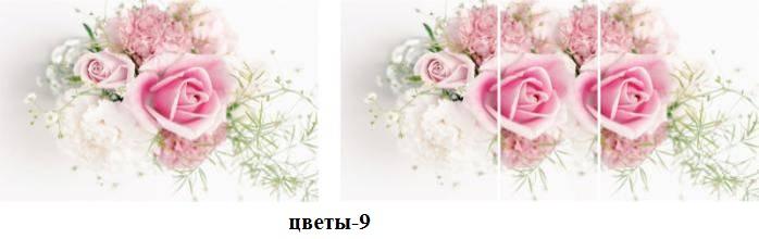 цветы-9