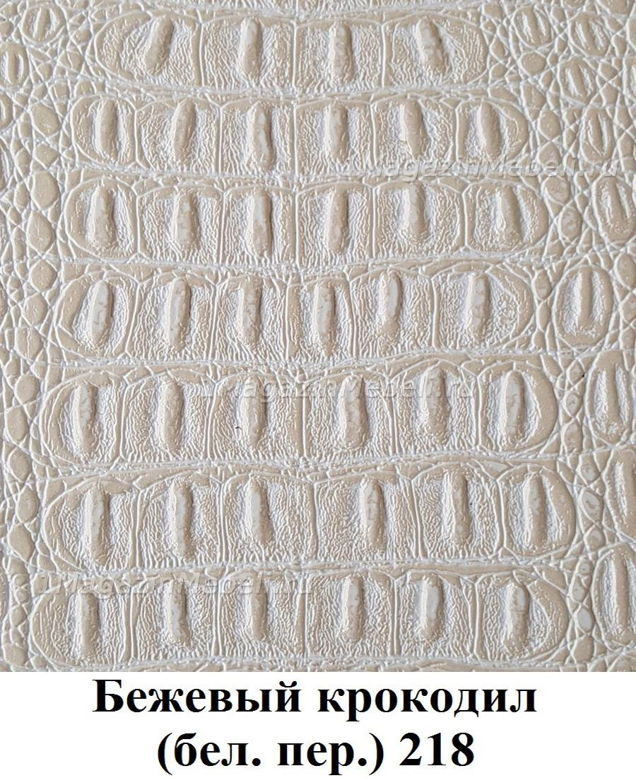 Бежевый крокодил (бел. пер.) 218