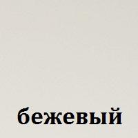 Бежевый