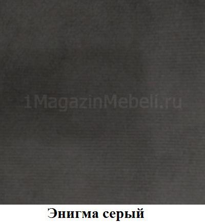 Энигма серый