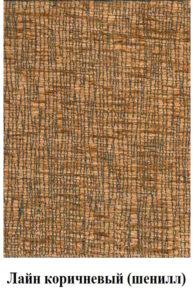 Лайн коричневый (шенилл)