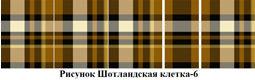 SHotlandskaya-kletka-6