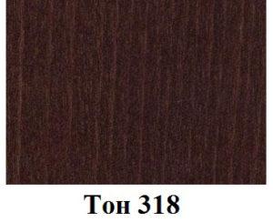 Тон 318