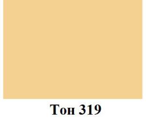 Тон 319