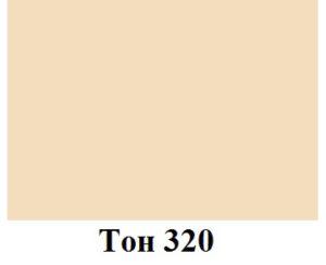 Тон 320